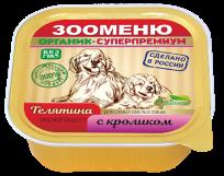 Зооменю для собак Мясной паштет «Телятина с кроликом» 100 гр
