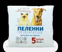Пеленки впитывающие Le Artis 60*60 см, упаковка 5 шт